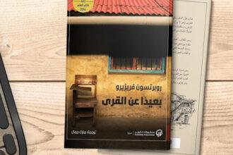 Longe das aldeias em árabe
