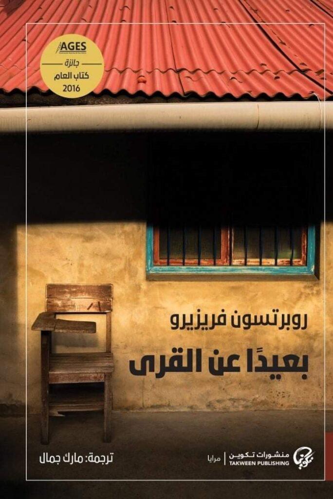 Capa do livro Longes das Aldeias